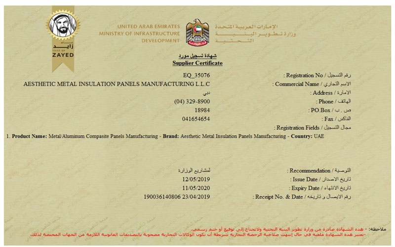 Qualification Certification Ministry Of Infrustructure